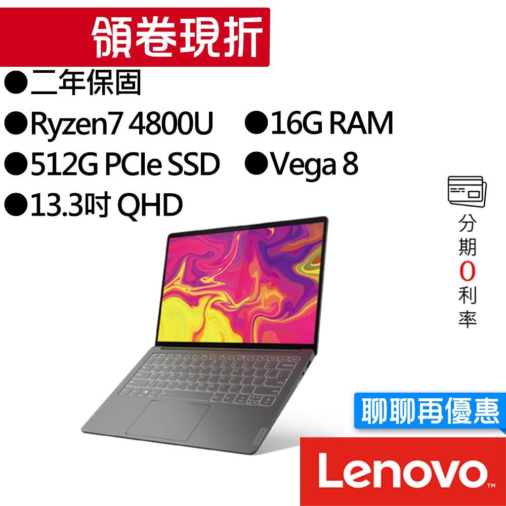 Lenovo聯想 IdeaPad S540 82DL003PTW R7-4800U 13.3吋 2年保固 AMD筆電
