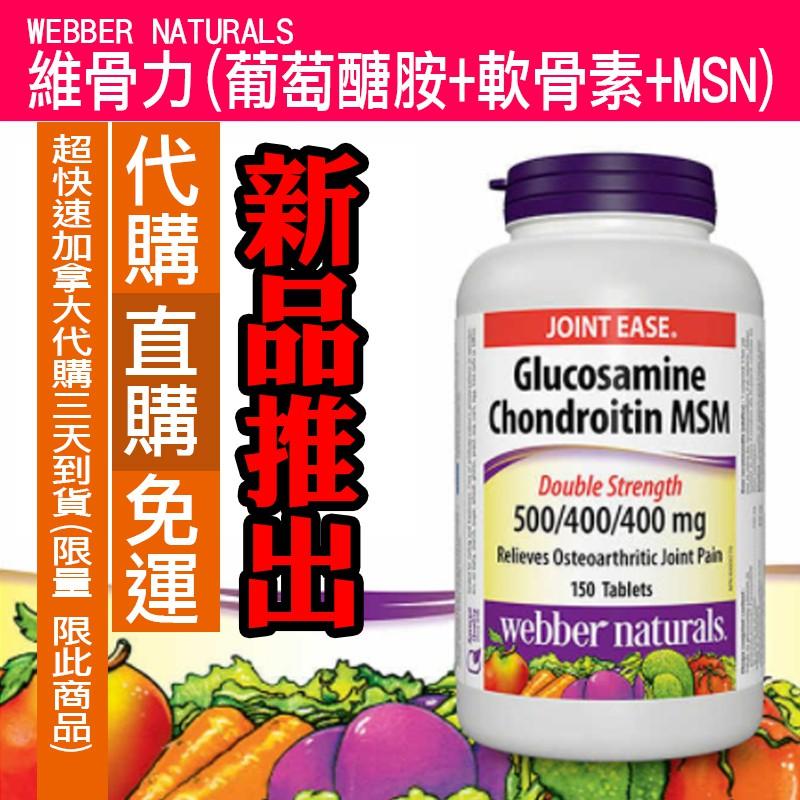 保養關節 Webber naturals 加強型+MSM 葡萄醣胺 維骨力 加拿大COSTCO 代購快速到貨 150顆