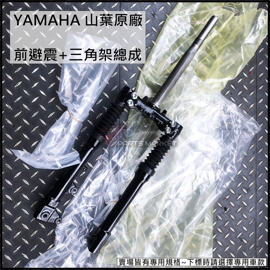 YAMAHA 山葉原廠部品 三角台 前避震器 總成 五代勁戰 四代勁戰 三代勁戰 FORCE SMAX CUXI