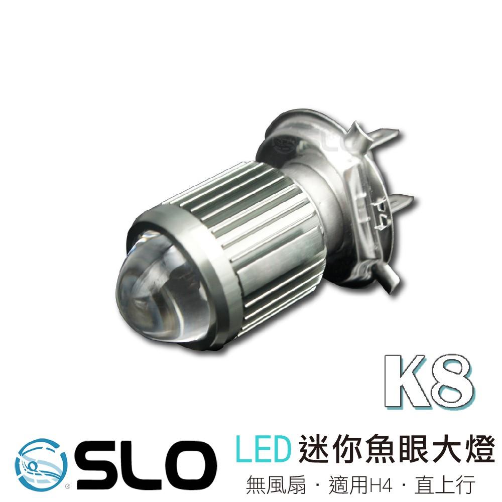 SLO【K8 LED 魚眼大燈】M2 高CP值大燈 魚眼 大燈 透鏡 H4 HS1 直上免改 聚光頭燈 魚眼霧燈 現貨