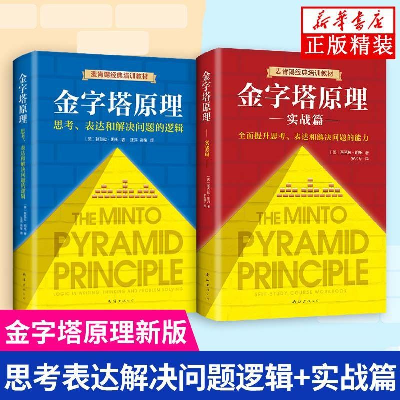 【趣味書屋】正版精裝金字塔原理1+2實戰篇訓練手冊麥肯錫40年經典培訓教材