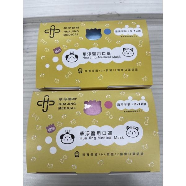 小Q藥妝@華淨醫用口罩兒童50片/盒有發票