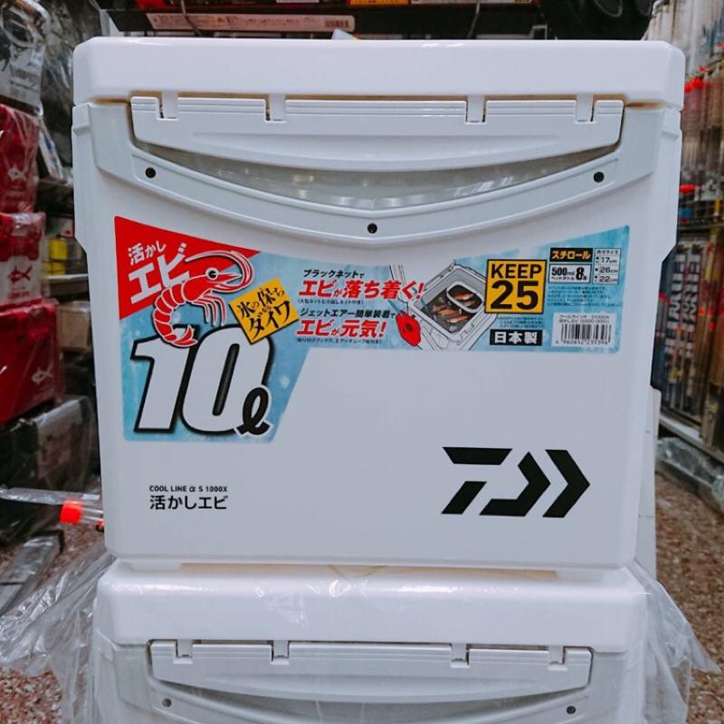=佳樂釣具=免運費 DAIWA 活餌箱 COOL LINE ALPHA S1000X 10L 10公升 硬式冰箱 最新款