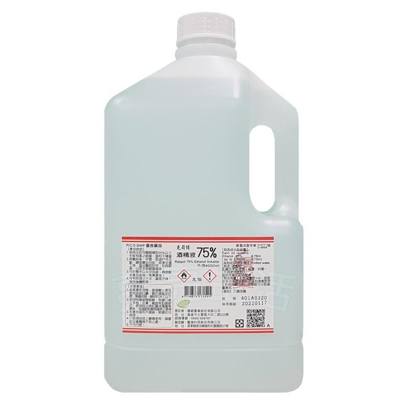 克司博75%酒精液  4公升 桶裝