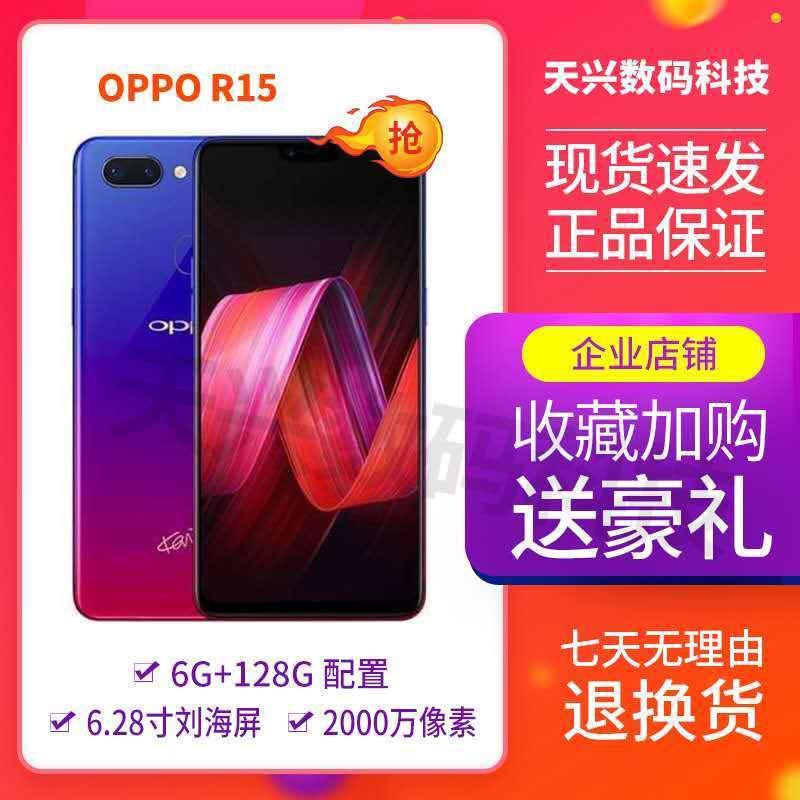 热卖OPPO 手機二手OPPOr15(6+128)學生游戲便宜11安卓全面屏R11S低價清倉手機