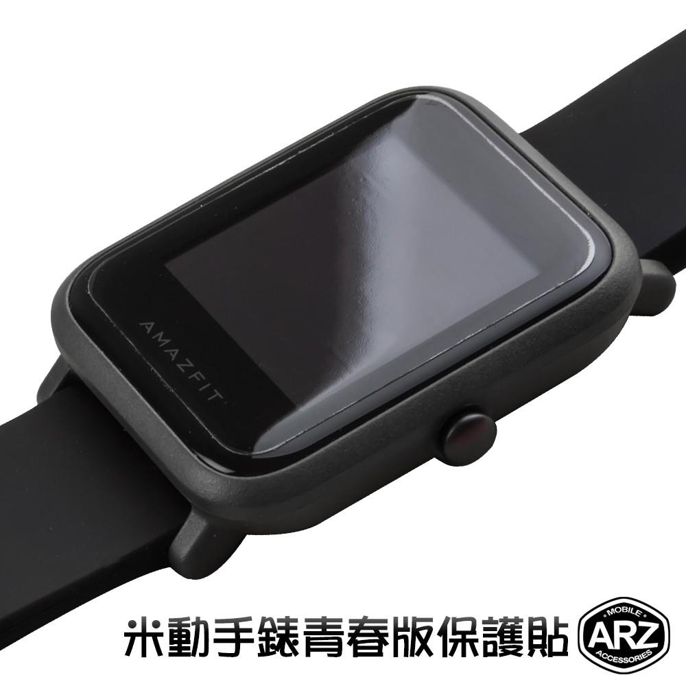 米動手錶青春版螢幕保護貼 小米手環2代保護貼 PET保護膜 華米 MI 智能運動手錶螢幕貼膜 ARZ