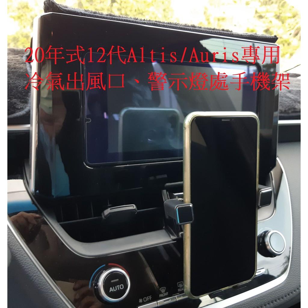 Auris Corolla Sport 專用冷氣出風口警示燈孔固定手機支架 豪華型重力式支架 可搭配磁吸式手機架 可橫放