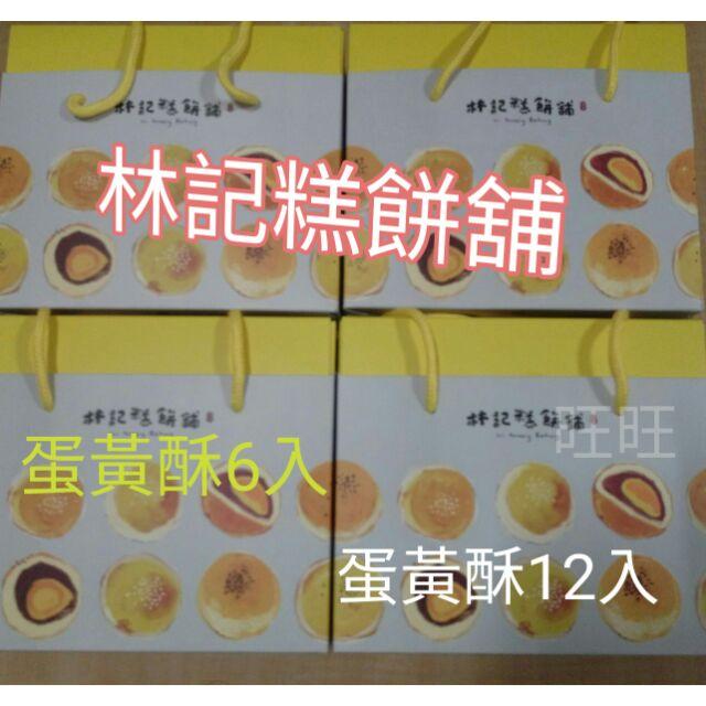 天天代購出貨 林記糕餅舖  蛋黃酥 6入/12入裝。 另售 不二家 不二坊 新口味 紀家  蛋黃酥
