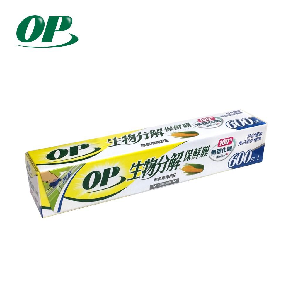 【OP】生物分解保鮮膜-600尺