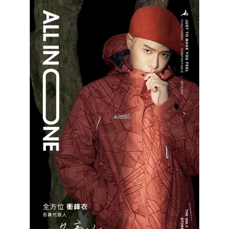[代購]one boy 官網 正版 全方位衝鋒外套 周湯豪 all in one