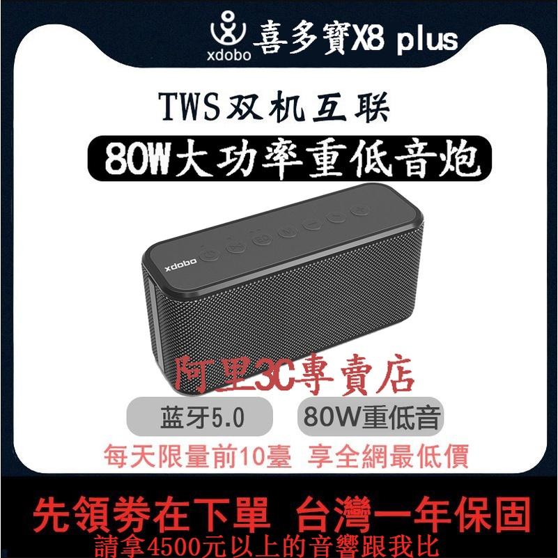 🇹🇼台灣現貨⚡️當天寄出🔥 XDOBO 喜多寶 藍牙音箱X8 Plus 低音炮 TWS 藍牙音響 高配80W 重低音