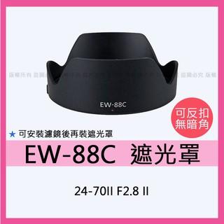 星視野 昇 副廠 Canon EW-88C EW88C 遮光罩 5D3 6D 24-70II F2.8 二代鏡頭 高雄市