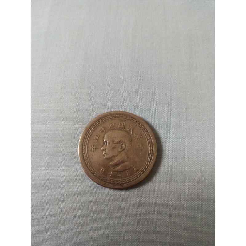 民國43年五角硬幣 錢幣