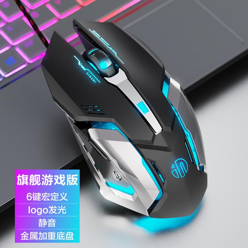 USB有線滑鼠 電競滑鼠 機械滑鼠 六鍵宏編程 金屬底板發光遊戲滑鼠 5段DPI 6D 滑鼠 呼吸燈 DPI五檔可調