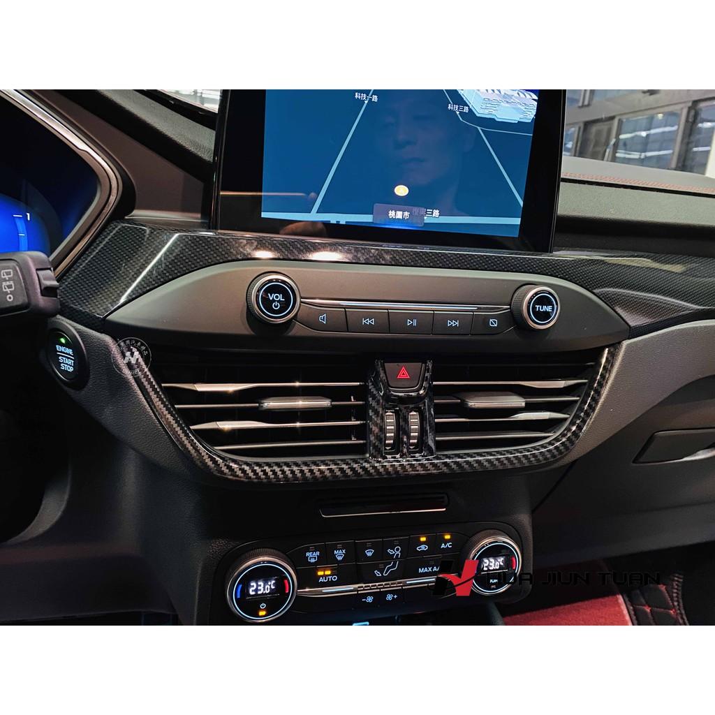 Ford 福特 2020 KUGA MK3 FOCUS MK4 卡夢紋中控出風口 兩側出風口 冷氣出風口