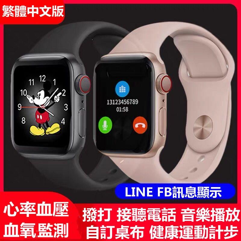 台灣保固 繁體中文1.54吋全觸控通話手錶LINE FB來電心率血氧健康運動智能手錶智慧手錶手環男女電子錶對錶交換禮物