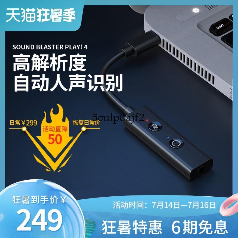 創新Sound Blaster Play4 HIFI遊戲音樂影音USB外置隨插即用聲卡