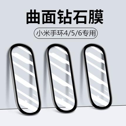 現貨小米手環6 貼膜 小米手環5/6螢幕保護貼 鑽石膜 3D曲面全覆蓋保護貼 弧邊鋼化膜 防刮 防指紋 高清防摔 手環貼
