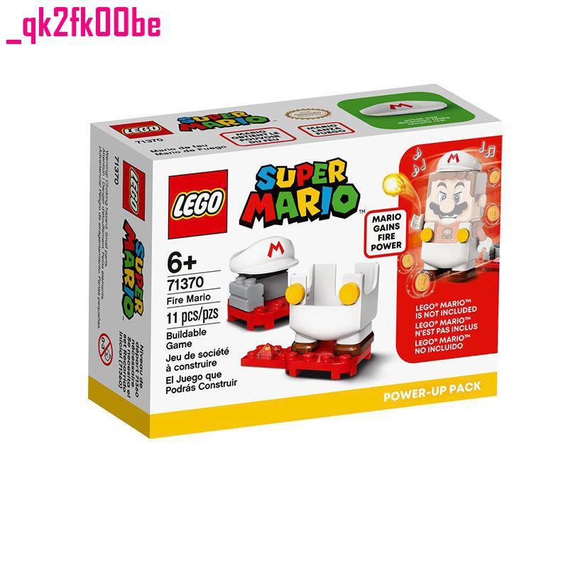 熱銷/下殺 LEGO樂高超級馬里奧系列71370/71371/71372/71373 益智積木玩具