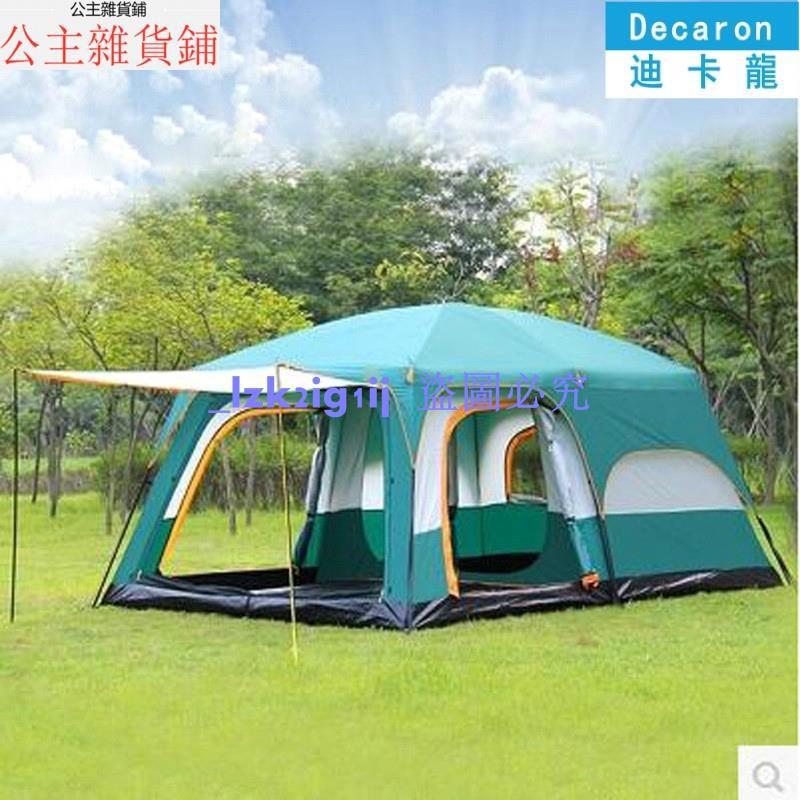 #現貨迪卡龍兩房一廳帳篷戶外野營6人8人10人12人二室一廳迪卡儂多人防雨大帳篷【可貨到付款】