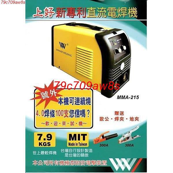 現貨 💗💙臺灣製造上好牌電焊機 MMA-215 防電擊 4.0焊條可連燒100支 電悍機 電龜 焊切/c801306