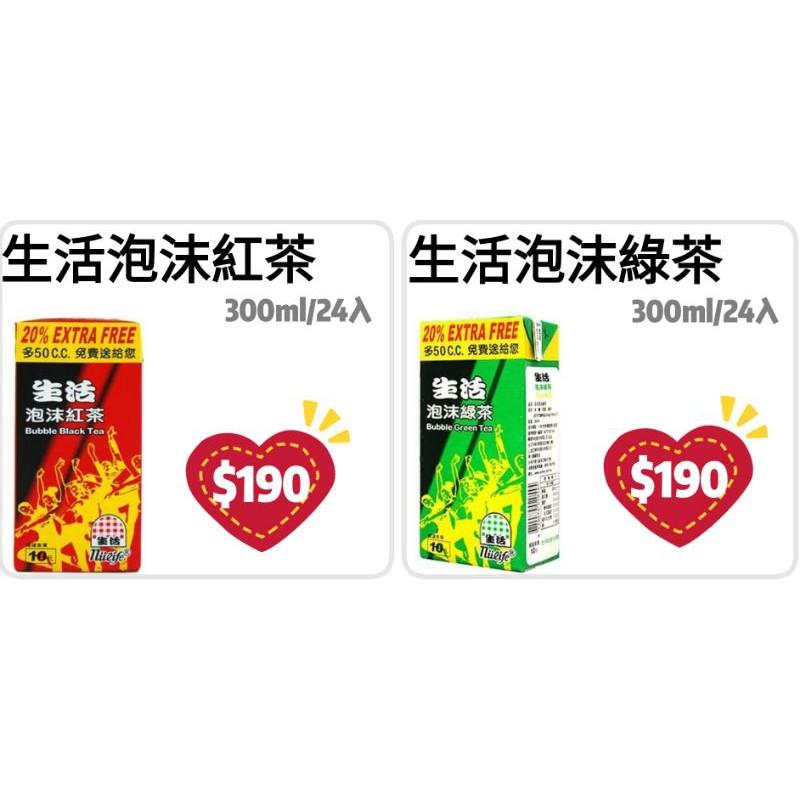 《任選五箱免運》生活泡沫綠茶/紅茶300ml*24入⭐只送北部《部份地區》中南部買家勿下單⭐