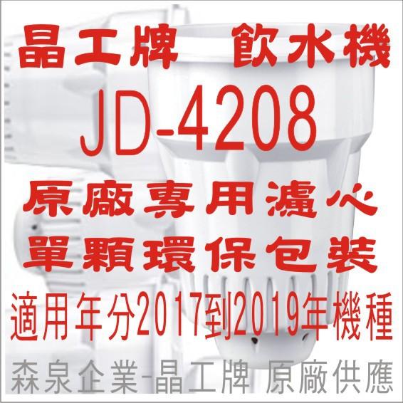 晶工牌 飲水機 JD-4208 晶工原廠專用濾心