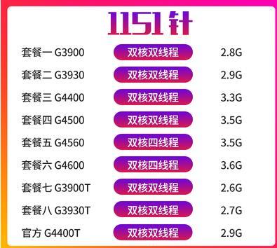 英特爾G3900 3930 4400 4500 4560 4600 3900T 4400T 1151針CPU