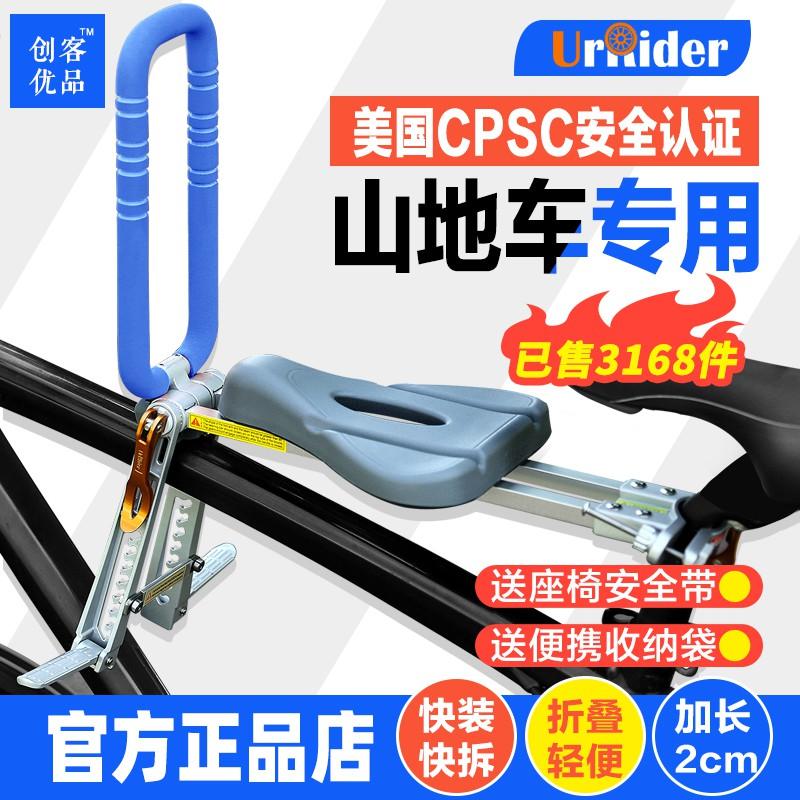 UrRider山地車兒童座椅前置自行車快拆裝電動單車公路寶寶安全座