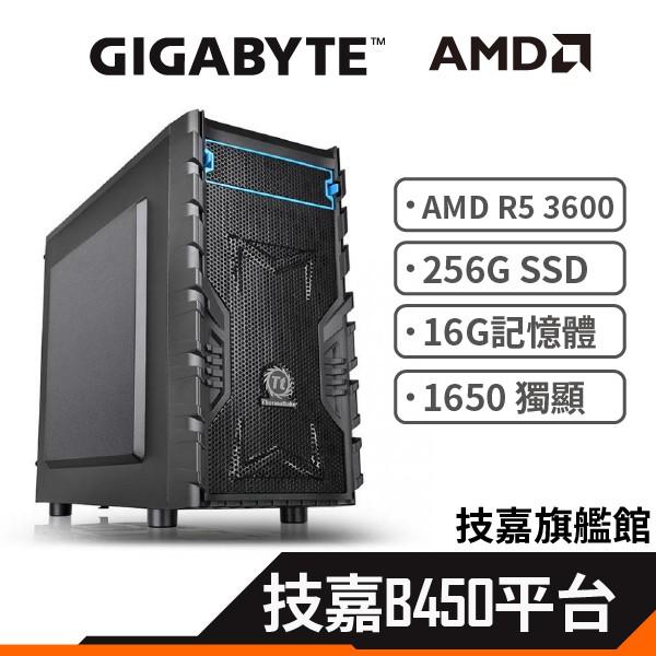Gigabyte 技嘉 AMD R5 3600 暮光之盾 GTX1650獨顯雙風扇 組裝電腦 官方認證