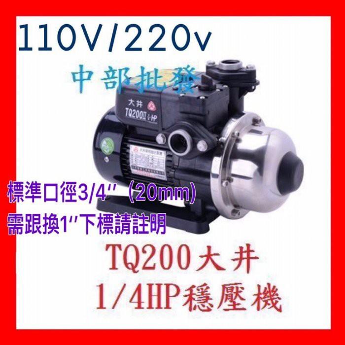 抗菌 環保 大井 台灣 TQ200 TQ200B 1/4HP 電子穩壓加壓馬達 加壓機 塑鋼恆壓機 電子式穩壓機 抽水機