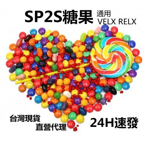 現貨新品發光透明款上市原廠貨 維刻 24小時寄出 SP2S糖果 悅刻糖果 通用 主機一代悅刻 透明 通用relx
