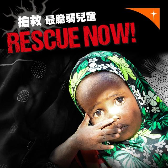 <純捐款響應> 我要單筆捐款「飢餓三十 搶救最脆弱兒童」專案《財團法人台灣世界展望會》