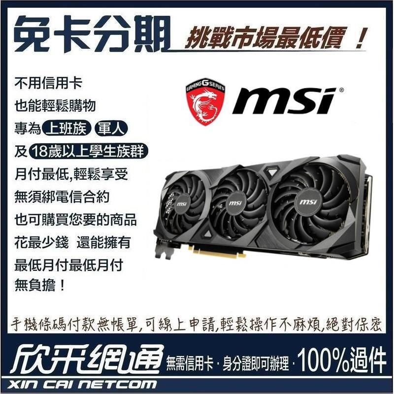微星 GeForce RTX 3080 VENTUS 3X 10G OC 【學生分期/軍人分期/無卡分期/免卡分期】