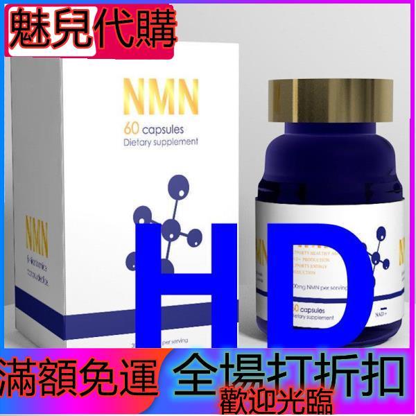 美國進口NMN18000煙酰胺單核苷酸NAD+補充劑 修復抗港基因衰老nmn