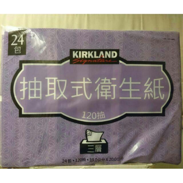 科克蘭 三層抽取衛生紙120抽X20包 Kirkland三層抽取式衛生紙 (好市多代購 COSTCO代購)
