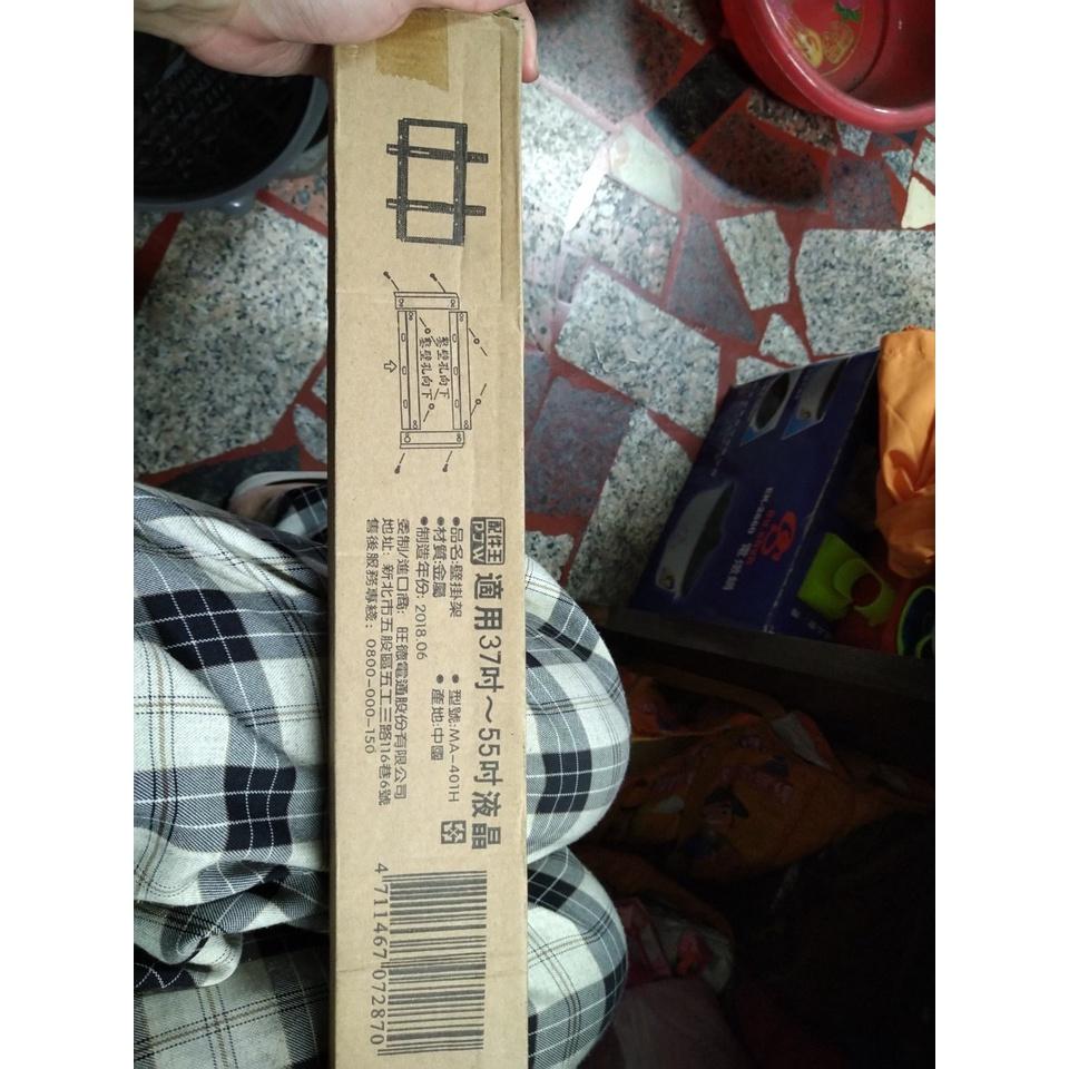 【吉兒二手商店】全新 壁掛架 電視架 37~55吋液晶  特惠價150元
