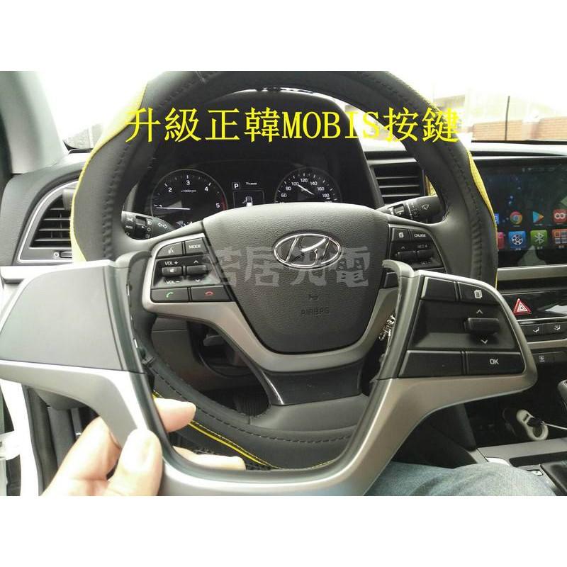 若居光電~現代  Super Elantra  定速及音響鍵多功能方向盤 韓國進口 1.6汽油 1.6柴油