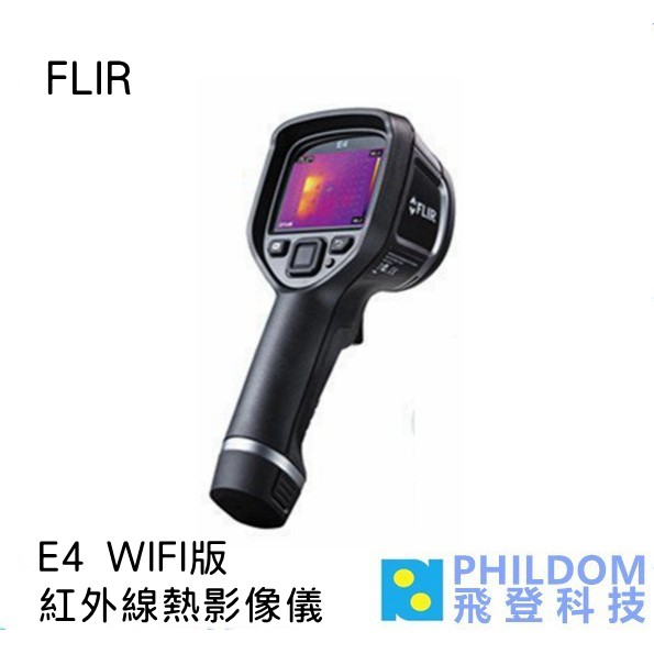 FLIR E4 WIFI版 紅外線熱影像儀 熱顯像 紅外線熱感應鏡頭 熱成像 80x60紅外線解析 可偵測體溫
