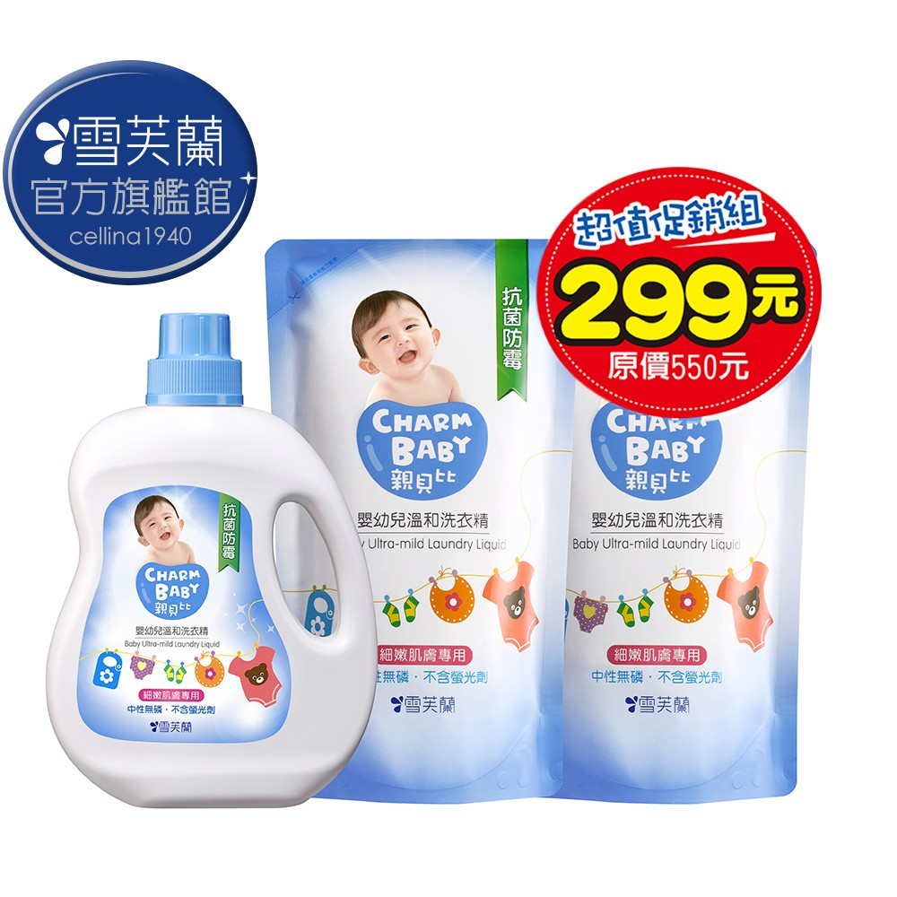 【親貝比】1+2促銷組★嬰幼兒溫和洗衣精-抗菌防霉