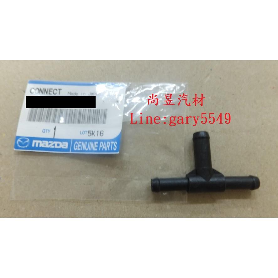 【尚昱汽材】FORD TIERRA MAV MAZDA PREMACY 323 1.8/2.0 廢氣三通管  正廠全新品