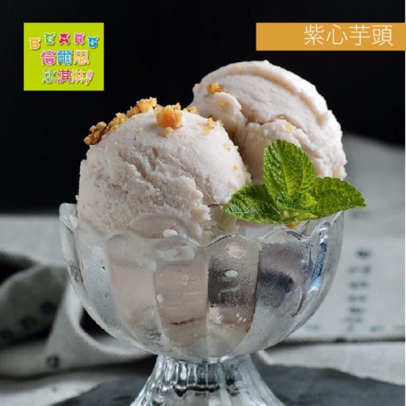 Bears 倍爾思手工紫心真芋頭冰淇淋