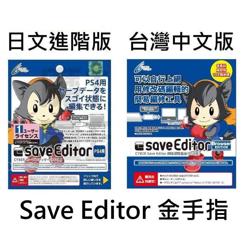 【免運費】PS4 CYBER Save Editor 金手指 存檔修改器 存檔編輯器 台灣中文版/日文進階版