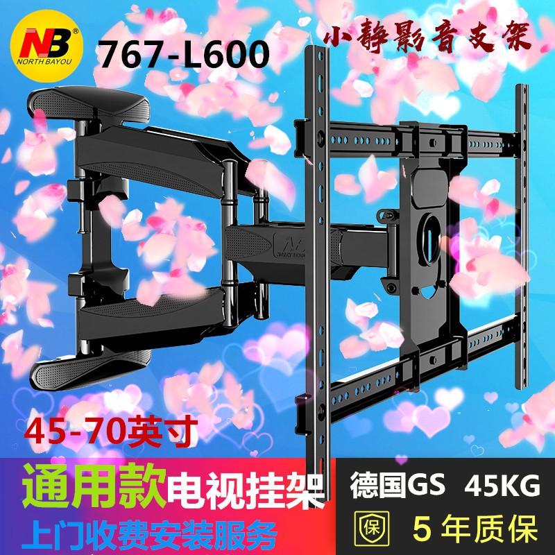 【堅固可調式】NB767電視伸縮旋轉支架40-90寸小米創維樂視三星索尼通用掛架L600