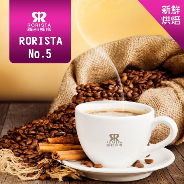 【RORISTA】NO.5 綜合咖啡豆 新鮮烘焙(450g)