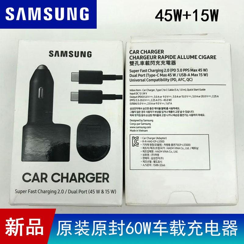 ஐ❀新品三星原裝60W車載充電器快充Note10+雙USB口車充頭45W15W通用