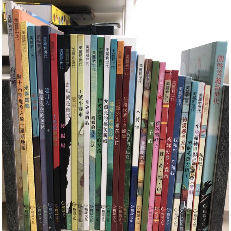 《暢談文化-美麗新世代》近全新30書+導讀=3800
