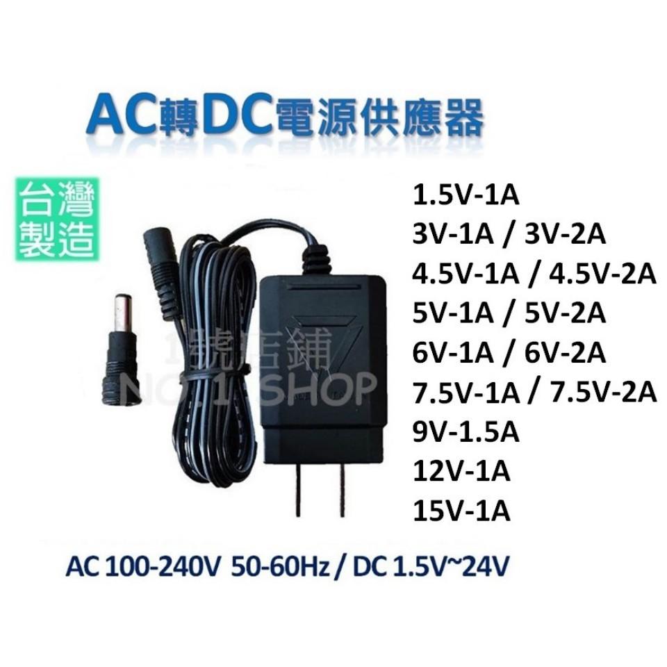 現貨 台灣製 檢驗合格 變壓器 AC轉DC 1.5V 3V 4.5V 5V 6V 7.5V 9V 12V 15V 24V