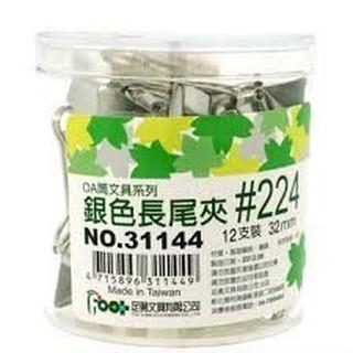 【雅信文具-含稅價】足勇(SDI 手牌) OA筒裝銀色長尾夾#224(31144) 臺南市
