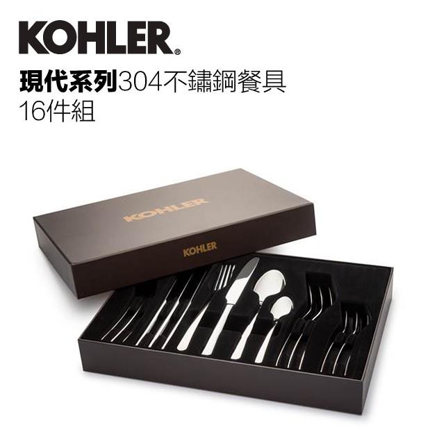 【KOHLER】現代系列 科勒不銹鋼餐具 套裝-16件組